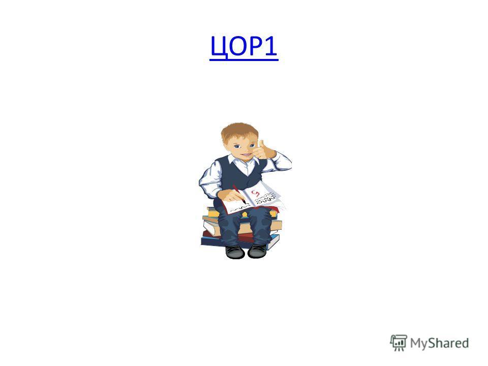 3. Найти значение выражение S = t m = p V