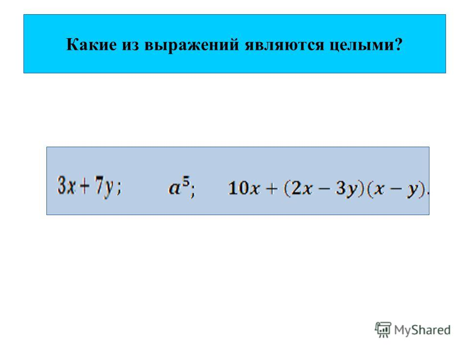 составлены числа переменных ДЕЙСТВИяДЕЙСТВИя сложения вычитания умножения Деление на число, отличное от нуля Целые выражения