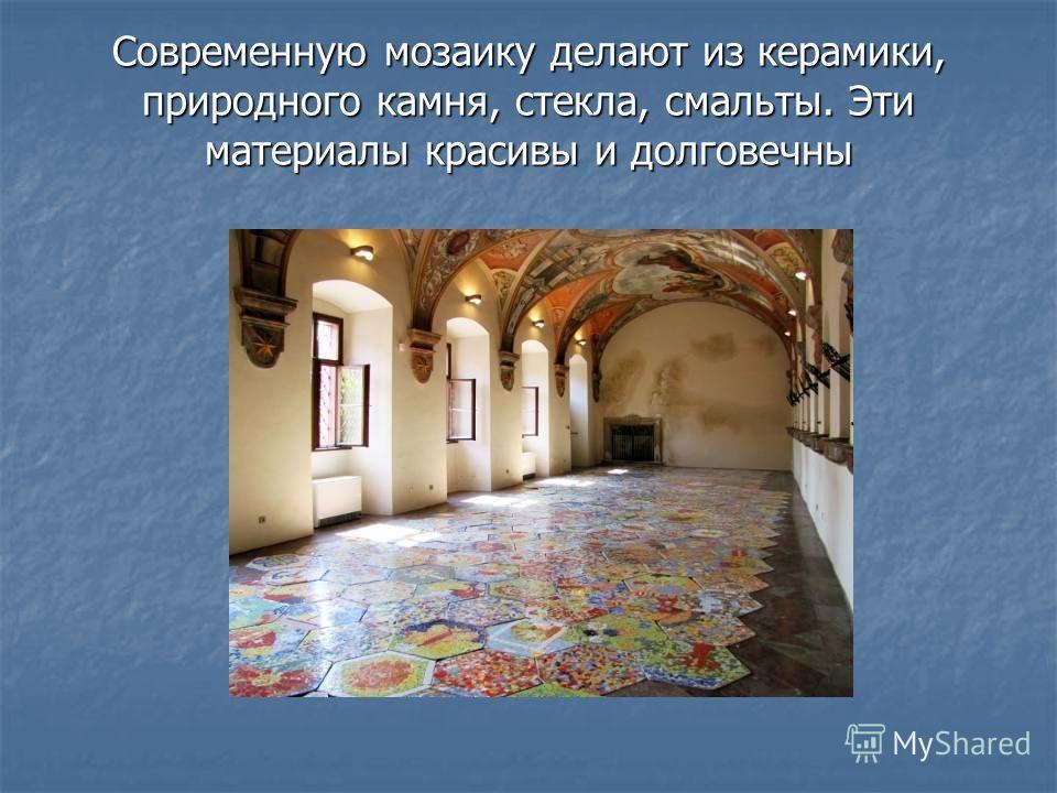 Современную мозаику делают из керамики, природного камня, стекла, смальты. Эти материалы красивы и долговечны