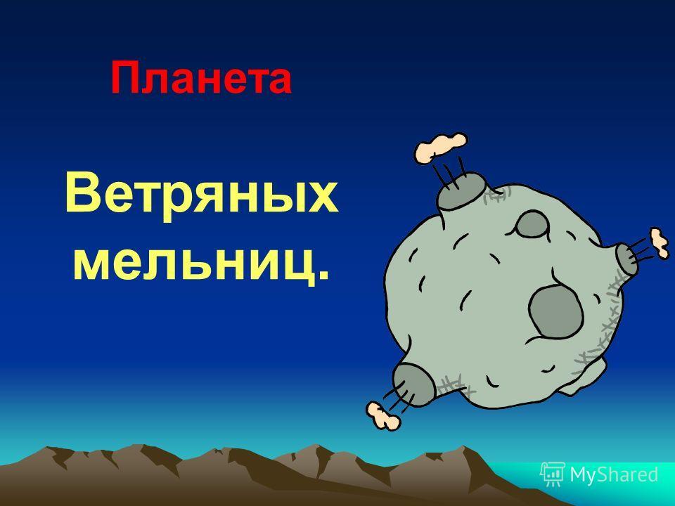 Планета Ветряных мельниц.