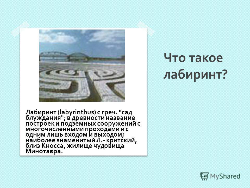 Что такое лабиринт ? Лабиринт (labyrinthus) с греч.