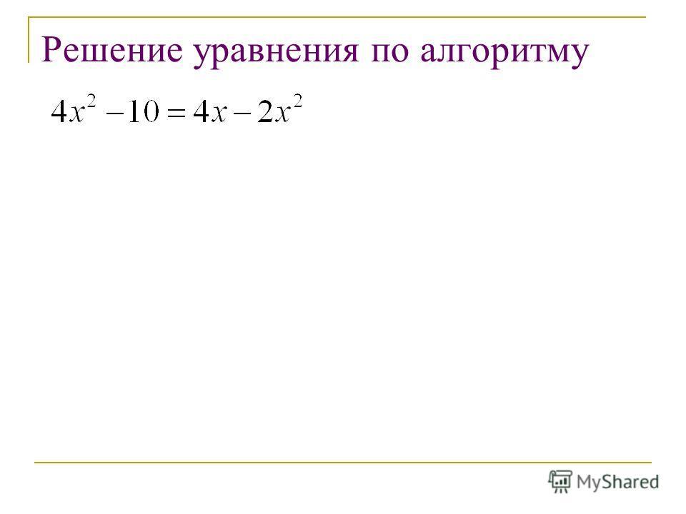 Решение уравнения по алгоритму