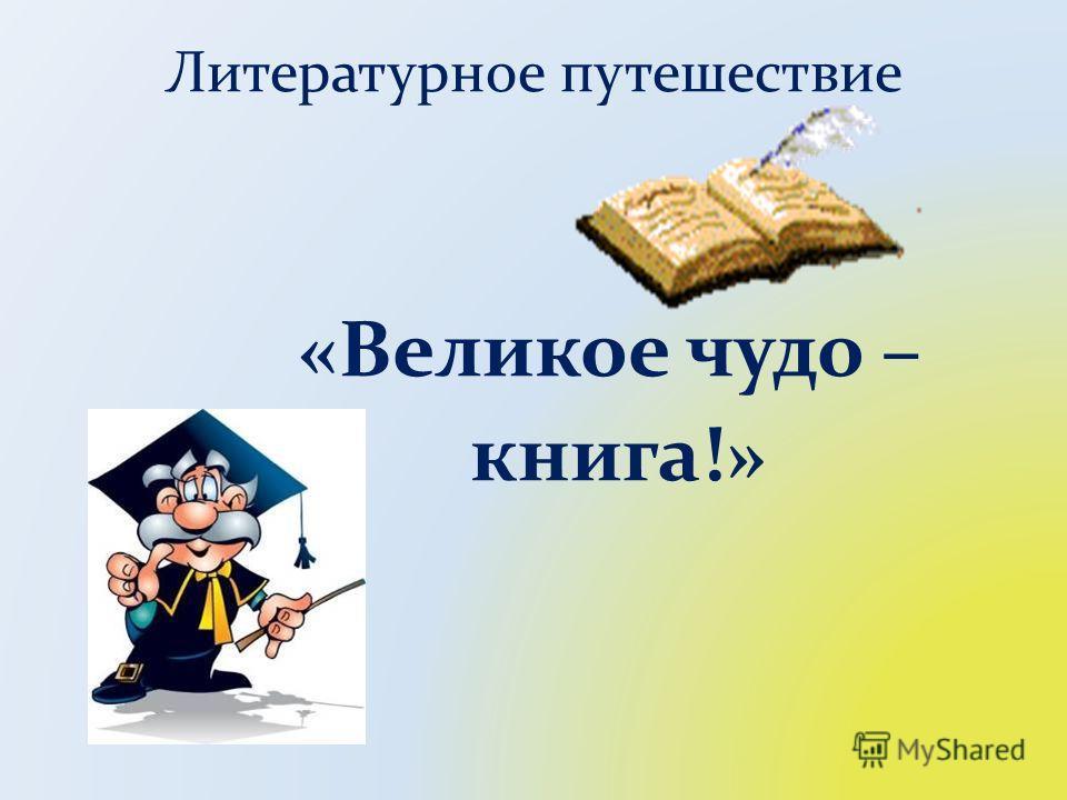 Литературное путешествие «Великое чудо – книга!»