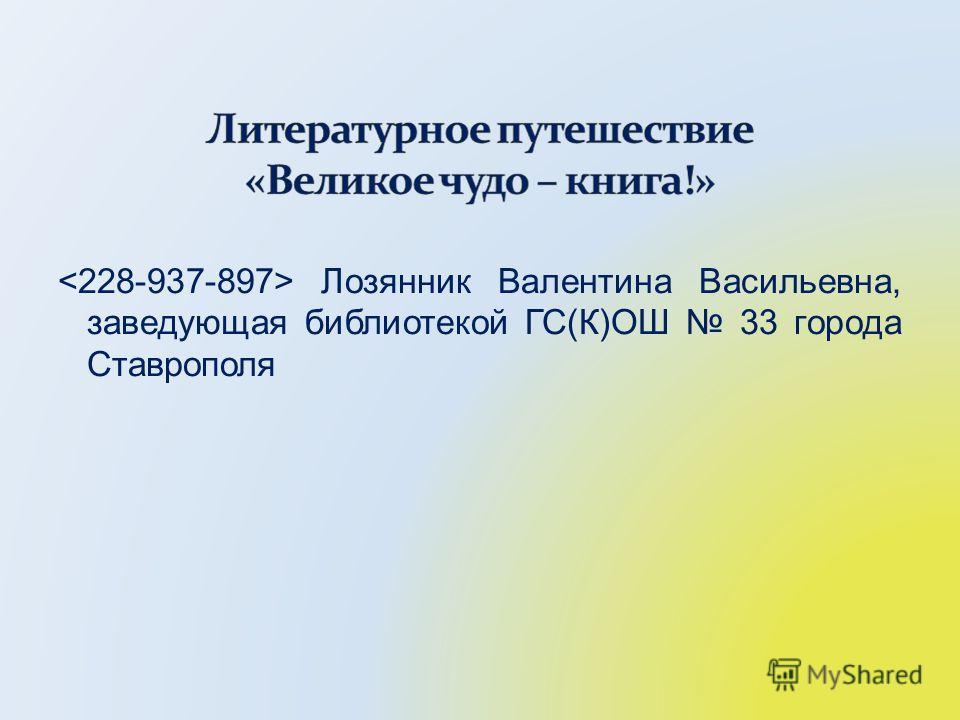 Лозянник Валентина Васильевна, заведующая библиотекой ГС(К)ОШ 33 города Ставрополя