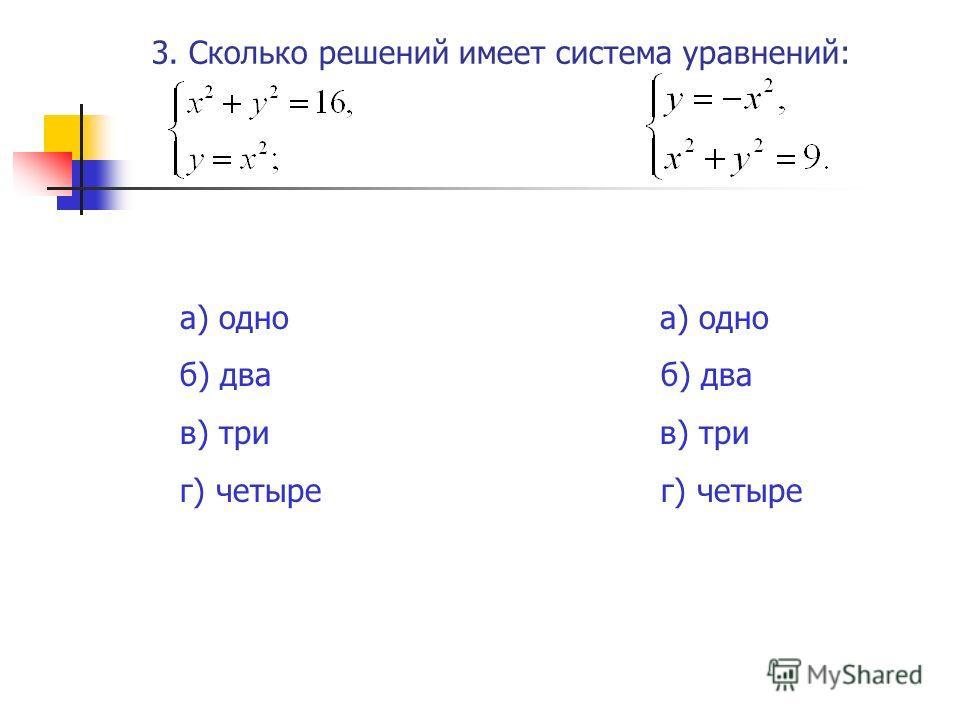 3. Сколько решений имеет система уравнений: а) одно б) два в) три г) четыре