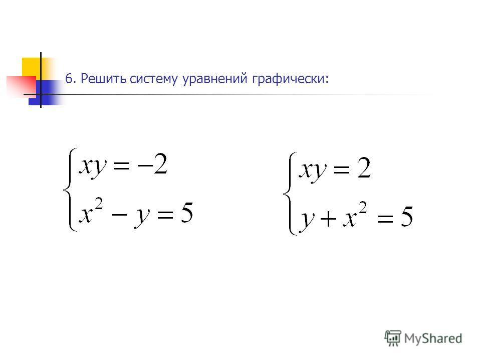 6. Решить систему уравнений графически: