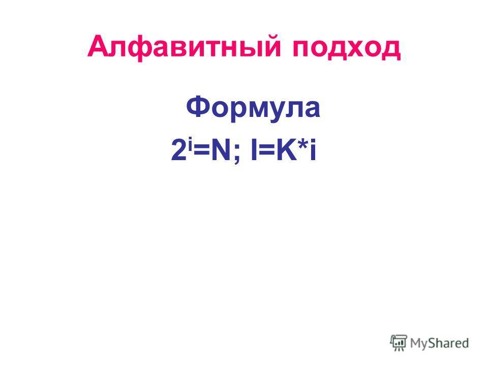 Алфавитный подход Формула 2 i =N; I=K*i