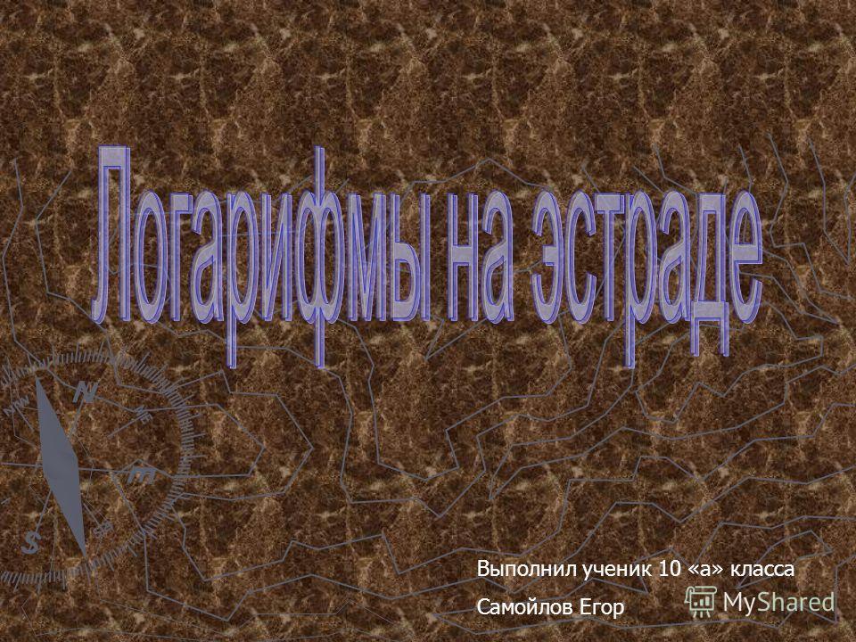 Выполнил ученик 10 «а» класса Самойлов Егор