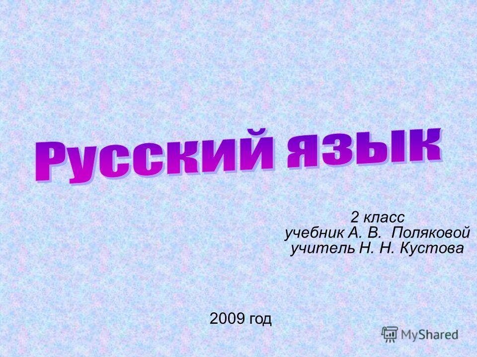 2 класс учебник А. В. Поляковой учитель Н. Н. Кустова 2009 год