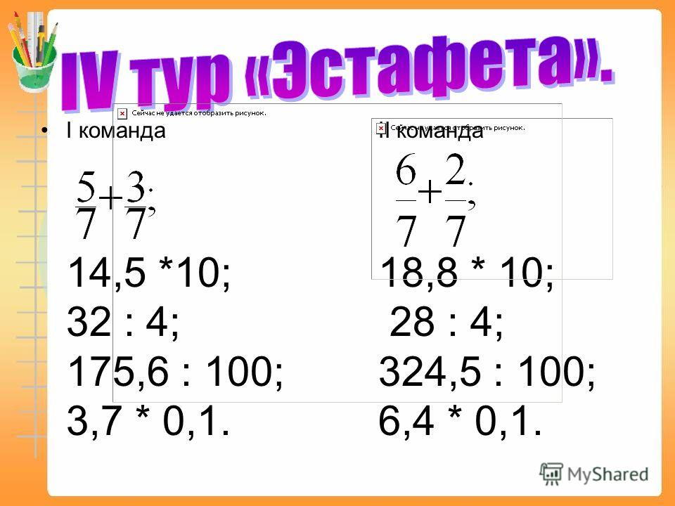 I командаII команда 14,5 *10;18,8 * 10; 32 : 4; 28 : 4; 175,6 : 100;324,5 : 100; 3,7 * 0,1.6,4 * 0,1.