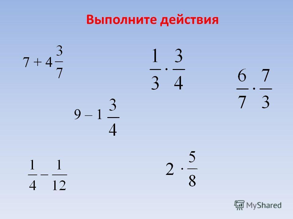 Выполните действия 7 + 4 9 – 1 2