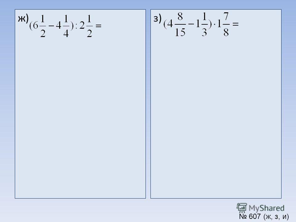 ж)з) 607 (ж, з, и)
