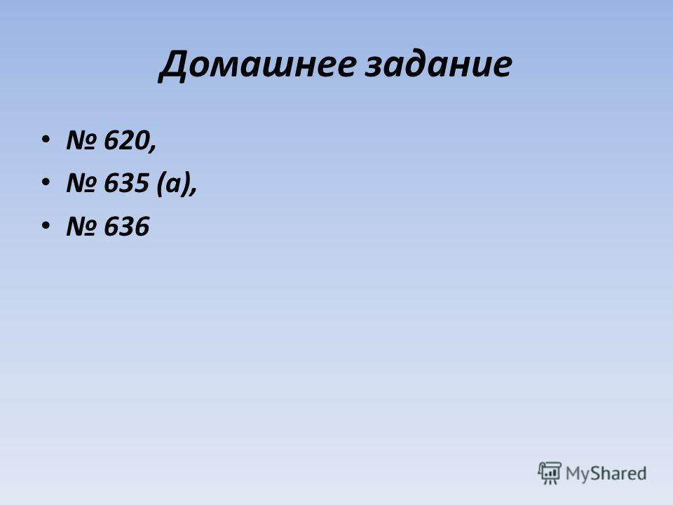 Домашнее задание 620, 635 (а), 636