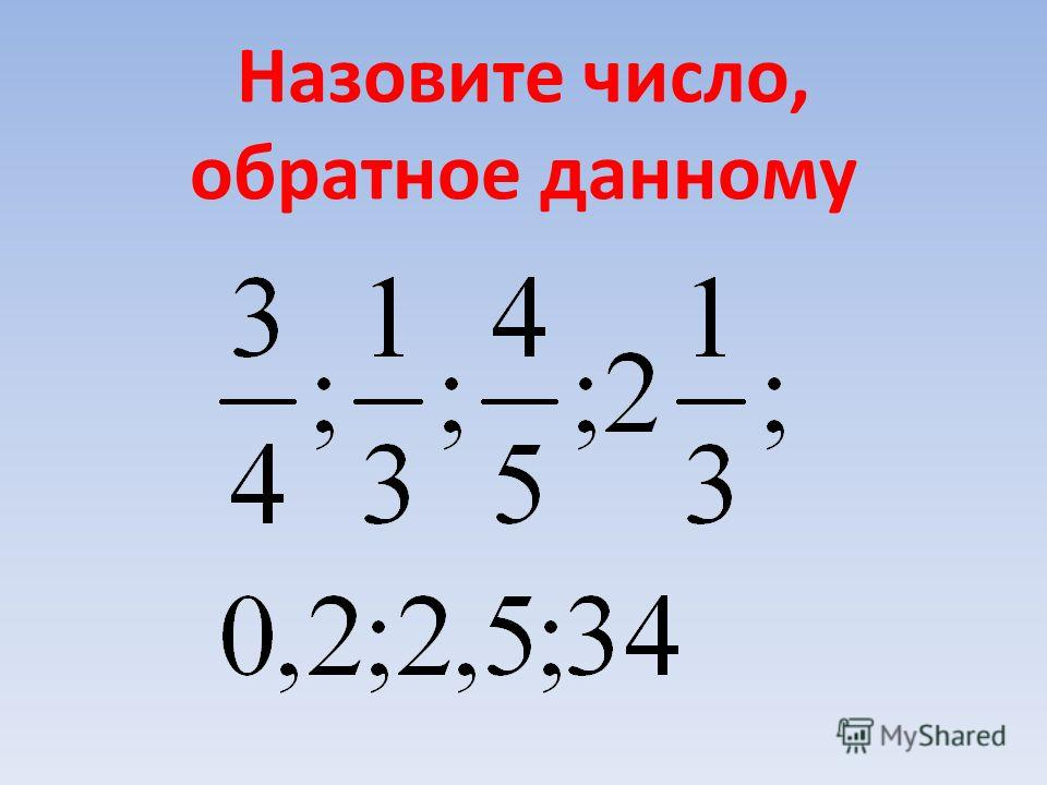 Назовите число, обратное данному