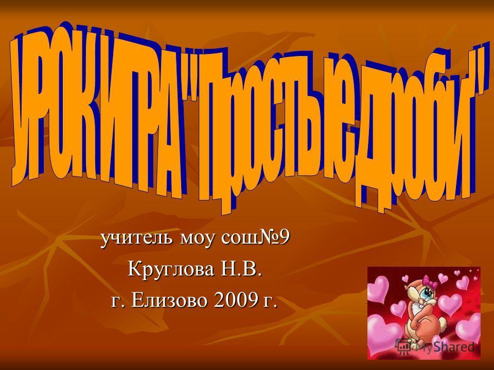учитель моу сош9 учитель моу сош9 Круглова Н.В. Круглова Н.В. г. Елизово 2009 г. г. Елизово 2009 г.