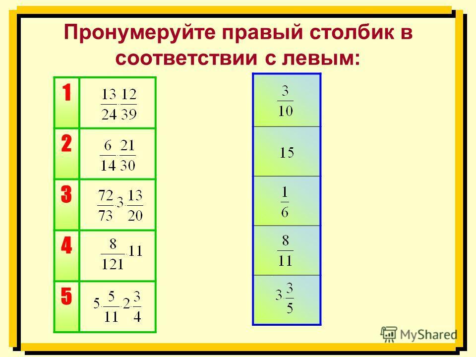 Пронумеруйте правый столбик в соответствии с левым: 1 2 3 4 5