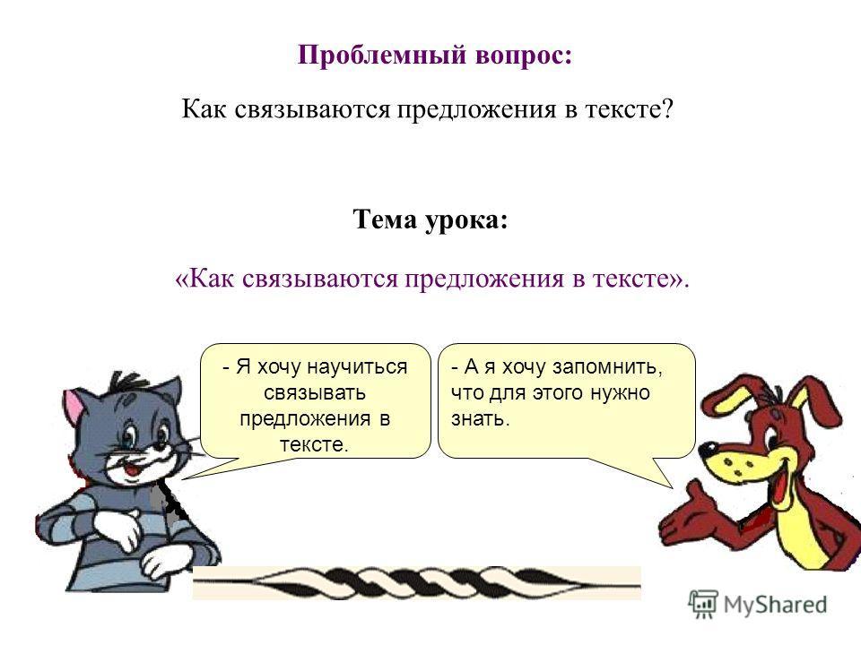 - Я понял! В тесте нельзя нарушать порядок слов! - Текст – это группа предложений, объединенных в целое темой и основной мыслью.