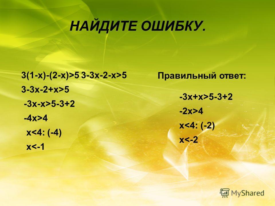 НАЙДИТЕ ОШИБКУ. 3(1-x)-(2-x)>5 3-3x-2-x>5 3-3x-2+x>5 -3x-x>5-3+2 -4x>4 x4 x