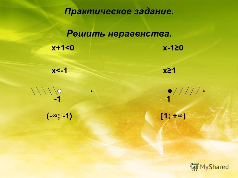 Практическое задание. Решить неравенства. x+1