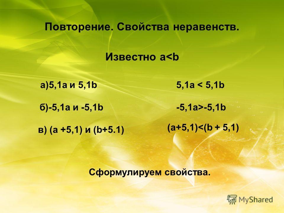 Повторение. Свойства неравенств. Известно a-5,1b в) (a +5,1) и (b+5.1) (a+5,1)