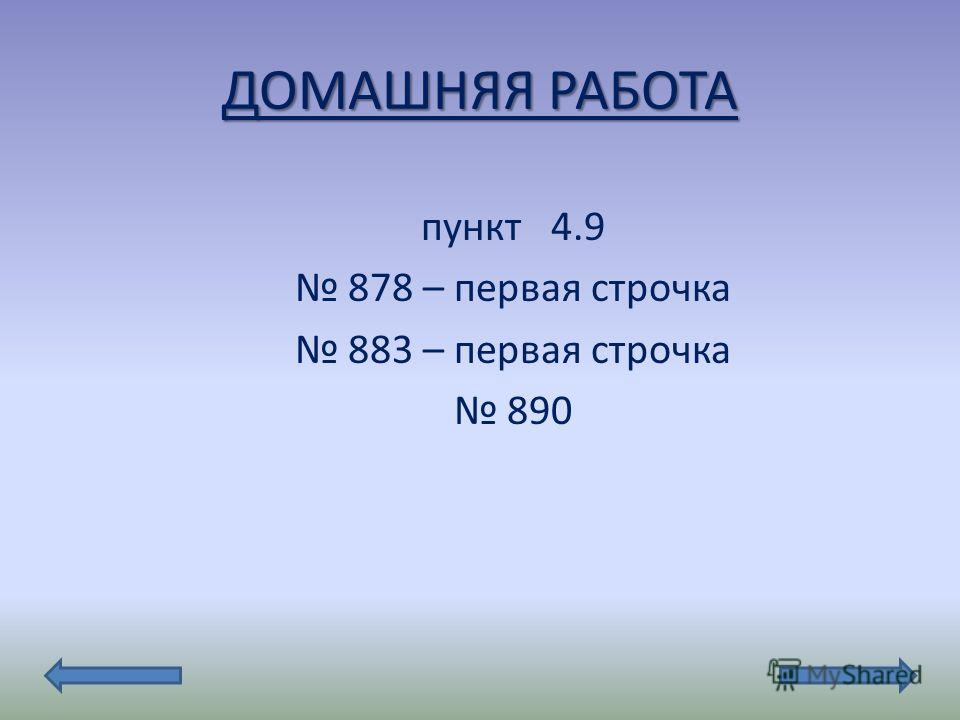 ДОМАШНЯЯ РАБОТА пункт 4.9 878 – первая строчка 883 – первая строчка 890