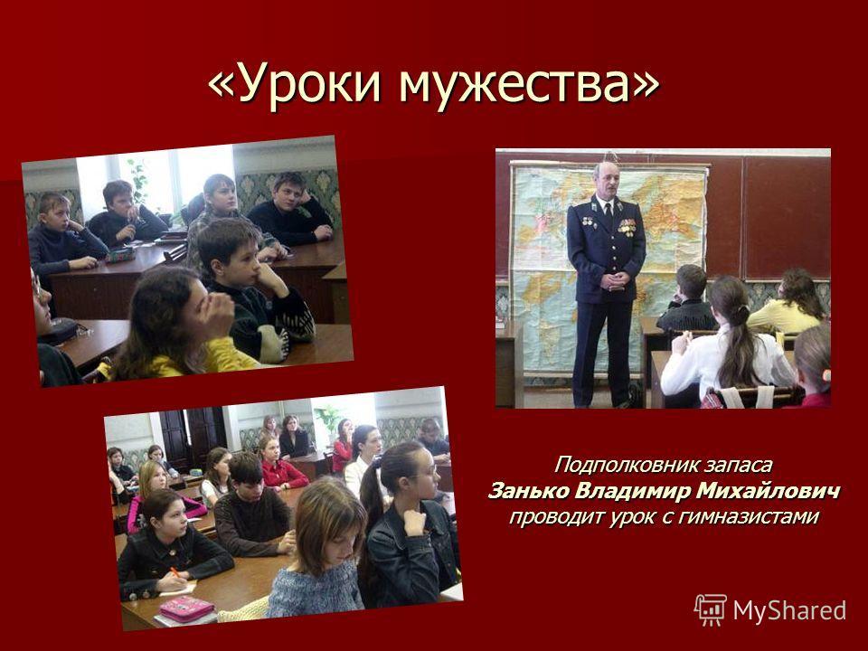«Уроки мужества» Подполковник запаса Занько Владимир Михайлович проводит урок с гимназистами