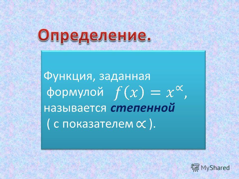 Функция, заданная формулой называется степенной ( с показателем ). Функция, заданная формулой называется степенной ( с показателем ).