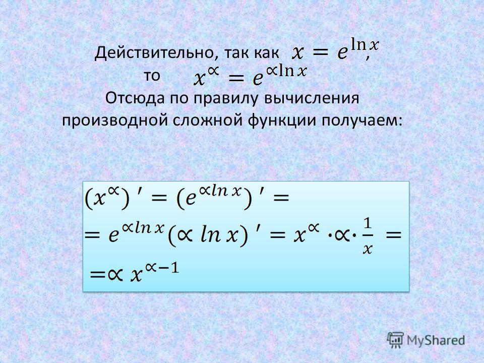 Действительно, так как, то Отсюда по правилу вычисления производной сложной функции получаем: