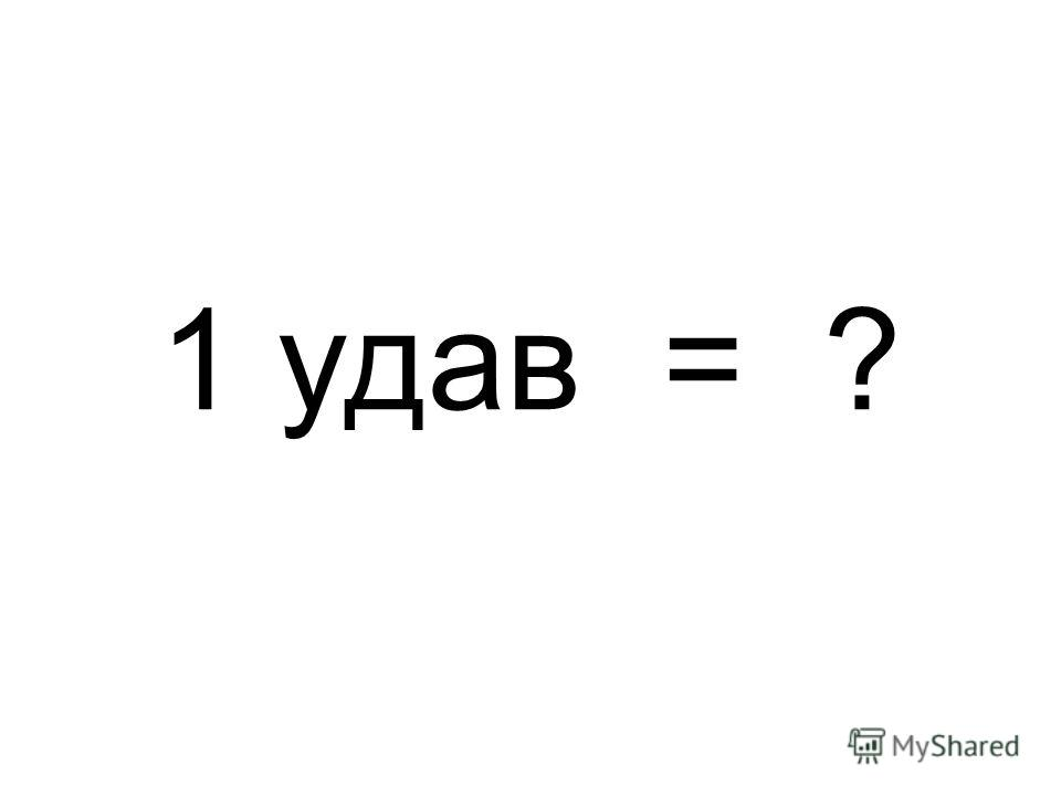 1 удав = ?