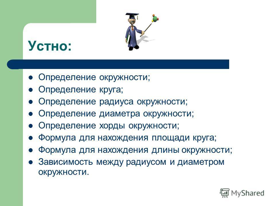 Тема : Площадь круга. Длина окружности Цели и задачи: Закрепить основные понятия и определения по данной теме; проверить уровень сформированности решения задач; развитие познавательного интереса, логического мышления, памяти, воображения; воспитание