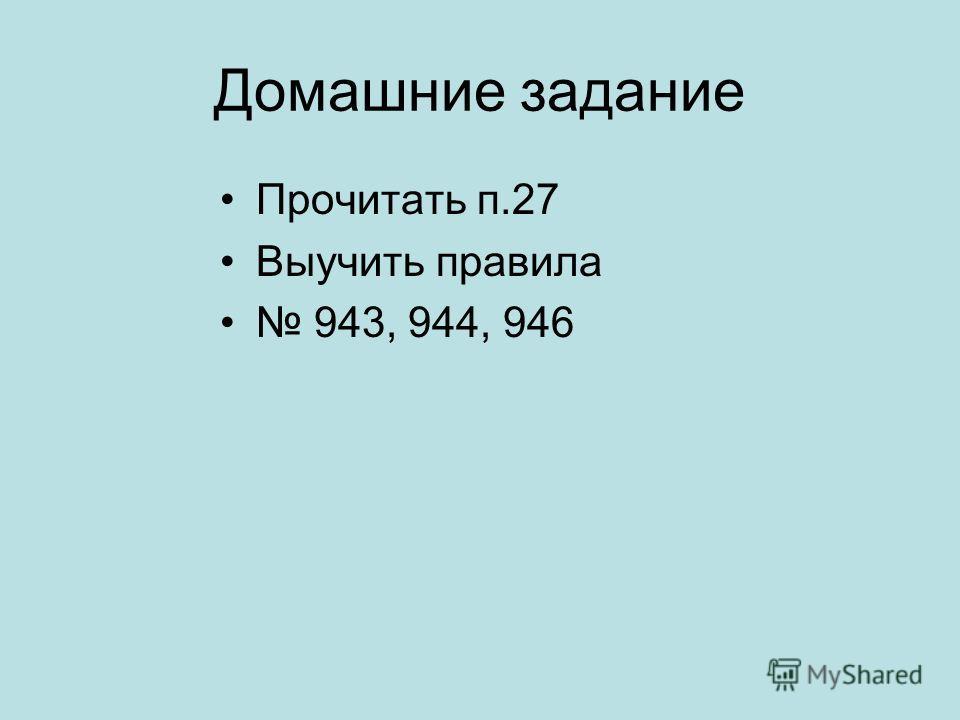 Домашние задание Прочитать п.27 Выучить правила 943, 944, 946