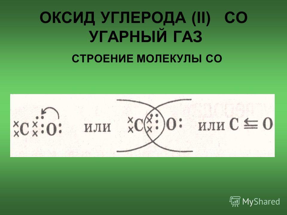 Горение угля 1) С+О 2 СО 2 2) 2 С+О 2 2 СО (недостаток О 2 )