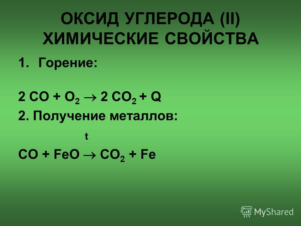 ОКСИД УГЛЕРОДА (II) СО УГАРНЫЙ ГАЗ СТРОЕНИЕ МОЛЕКУЛЫ СО