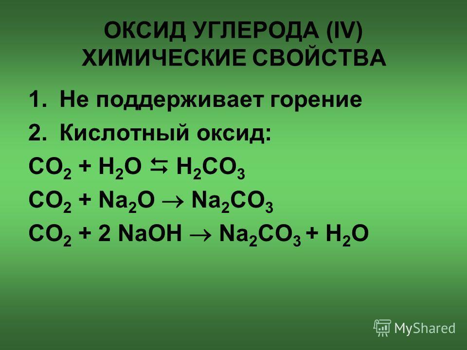 ОКСИД УГЛЕРОДА (IV) УГЛЕКИСЛЫЙ ГАЗ СТРОЕНИЕ МОЛЕКУЛЫ СО 2