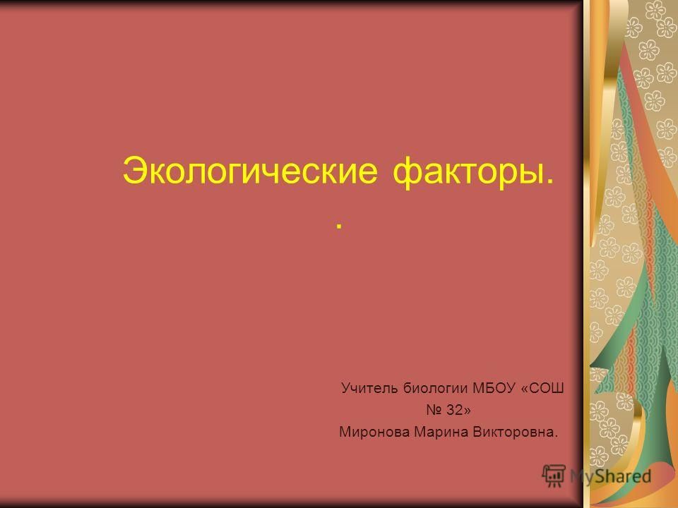 Экологические факторы.. Учитель биологии МБОУ «СОШ 32» Миронова Марина Викторовна.