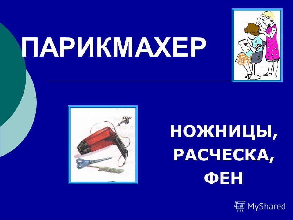 ПАРИКМАХЕР НОЖНИЦЫ, РАСЧЕСКА, ФЕН