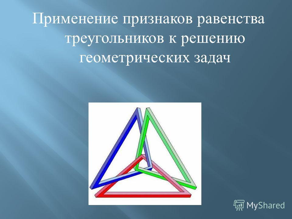 Применение признаков равенства треугольников к решению геометрических задач