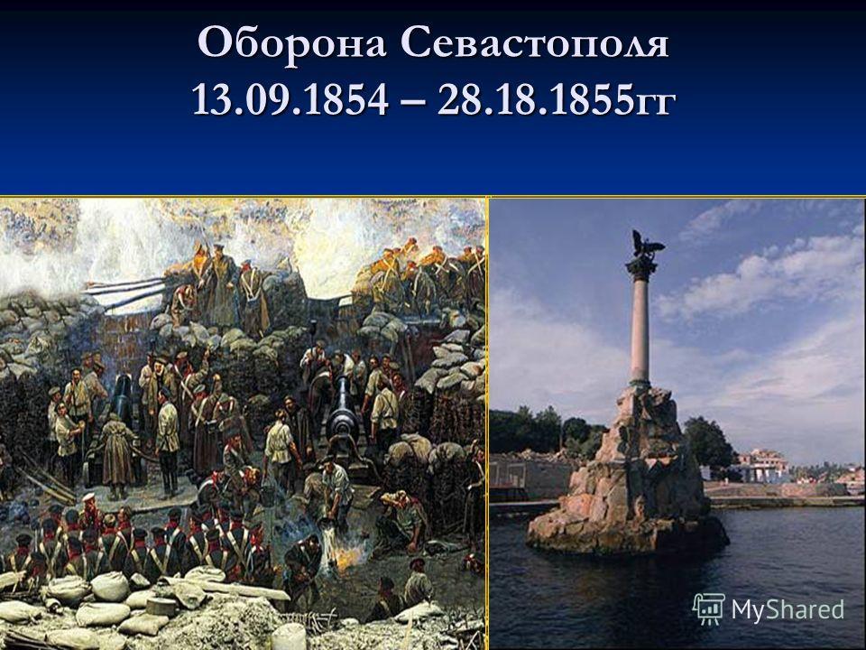 Оборона Севастополя 13.09.1854 – 28.18.1855гг