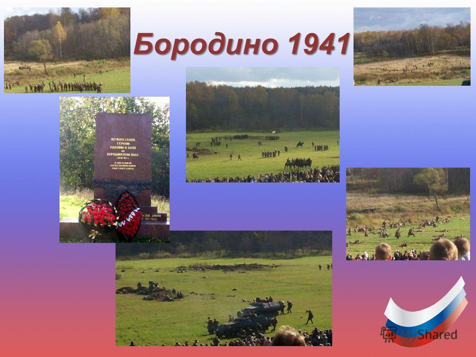 Бородино 1941