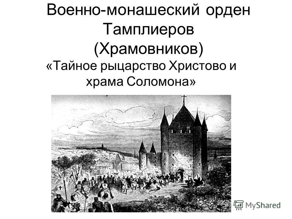 Военно-монашеский орден Тамплиеров (Храмовников) «Тайное рыцарство Христово и храма Соломона»