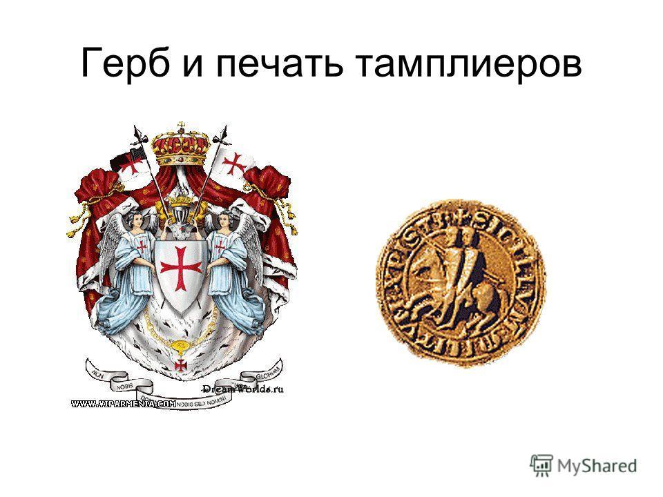 Герб и печать тамплиеров