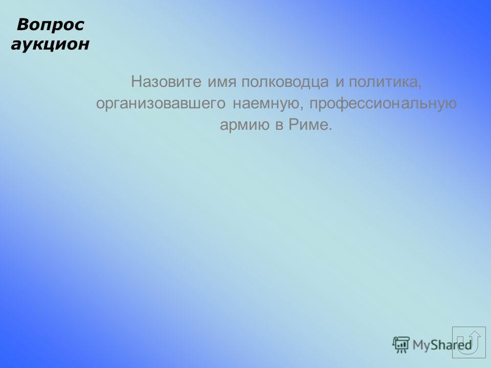 аукцион Номинал 900 ВОПРОС