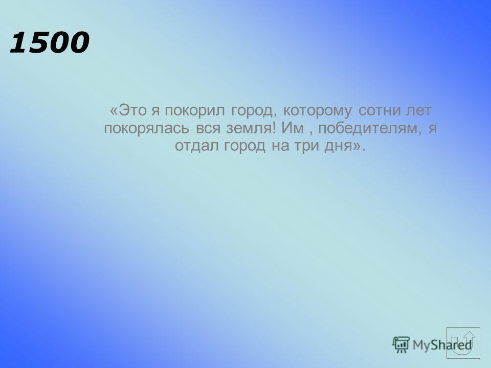 1200 «Я боролся, одерживал победы, проигрывал и совершал ошибки, но ни когда не изменял данной в детстве клятве!»