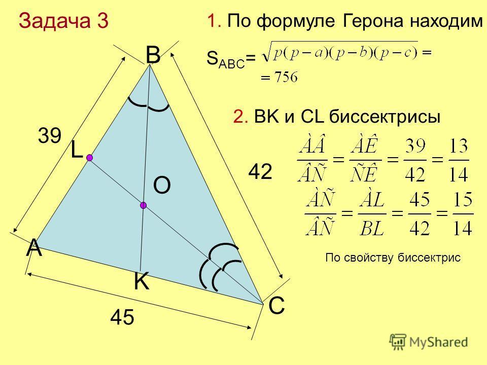 А В С L O 2. BK и СL биссектрисы Задача 3 K 39 45 42 По свойству биссектрис 1. По формуле Герона находим S ABC =