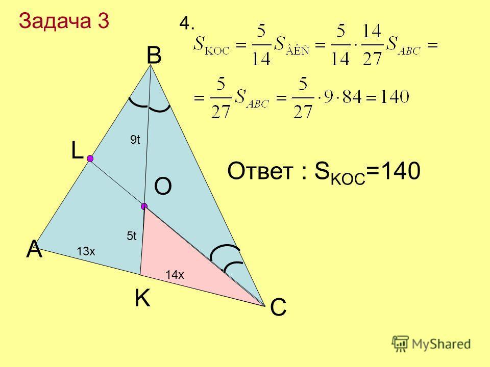 А В С L O Задача 3 K 13х 14х 9t9t 5t 14х14х Ответ : S KOC =140 4.