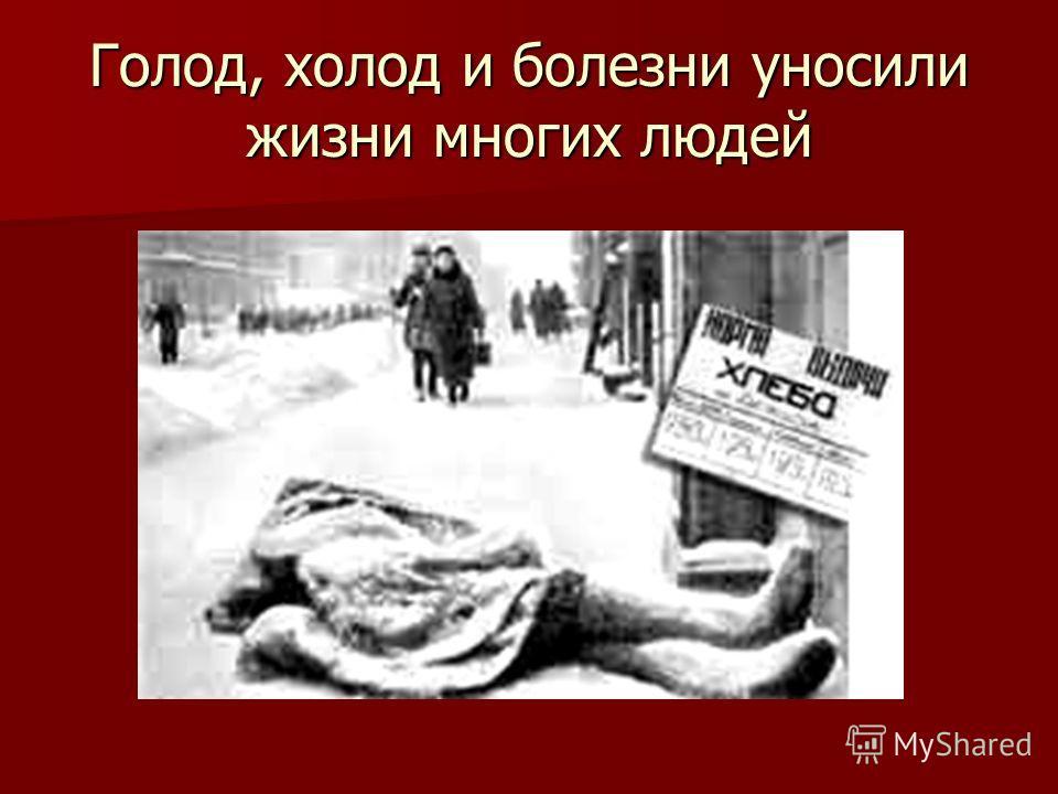 Голод, холод и болезни уносили жизни многих людей
