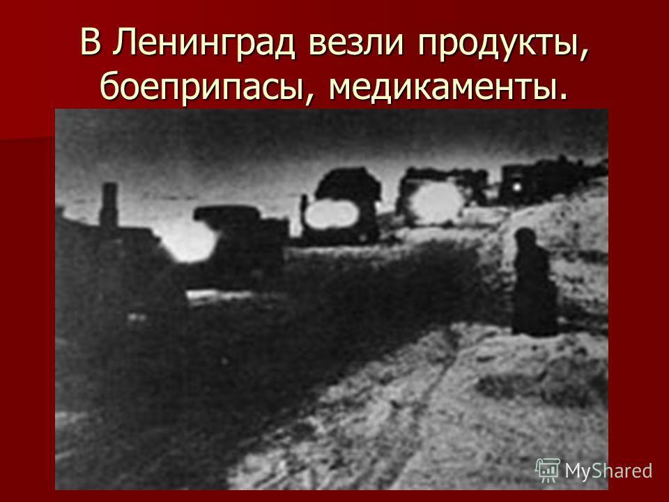 В Ленинград везли продукты, боеприпасы, медикаменты.
