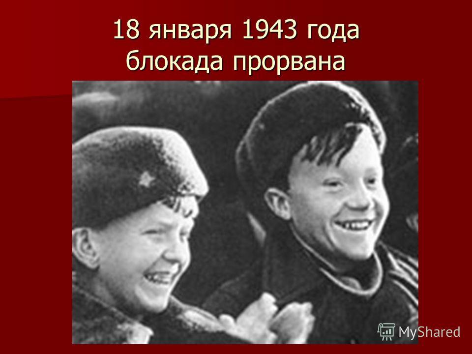 18 января 1943 года блокада прорвана