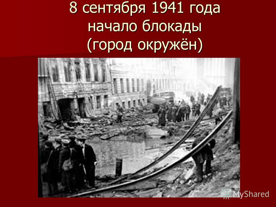 8 сентября 1941 года начало блокады (город окружён)