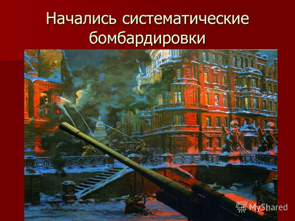 Начались систематические бомбардировки